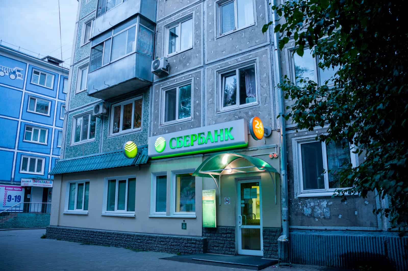 Sberbank Split